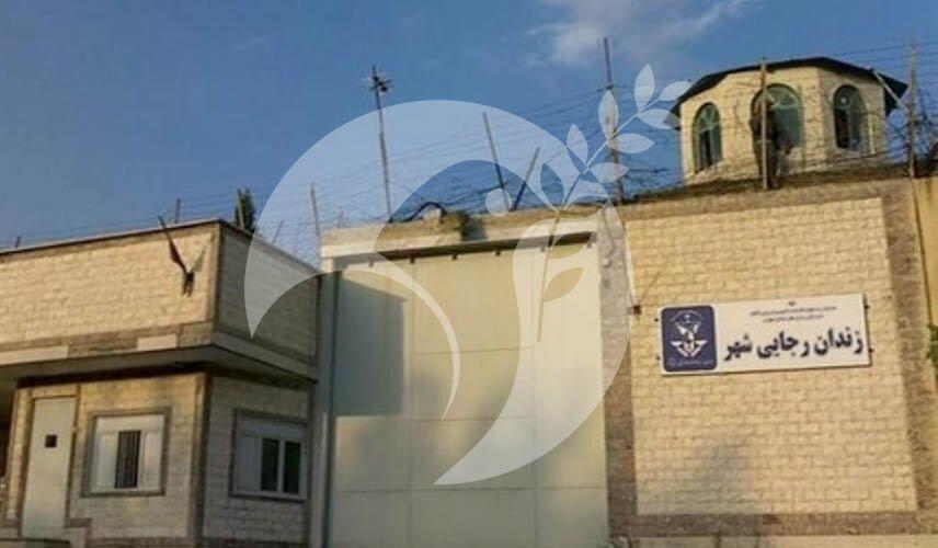 شرايط وخيم جسمي زندانيان در زندان رجايي شهر