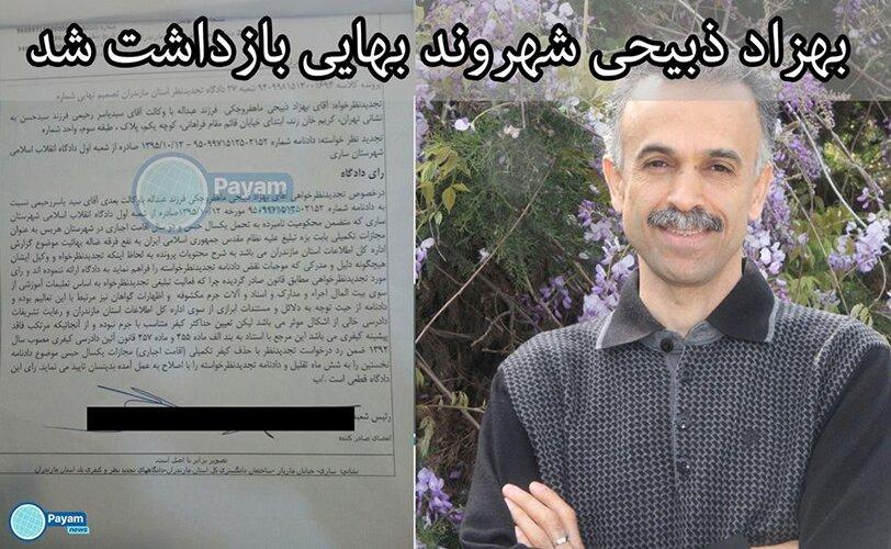 بازداشت شهروند بهایی بهزاد ذبیحی