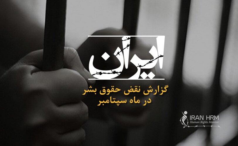 مانيتورينگ حقوق بشر در ايران - ماهنامه سپتامبر207