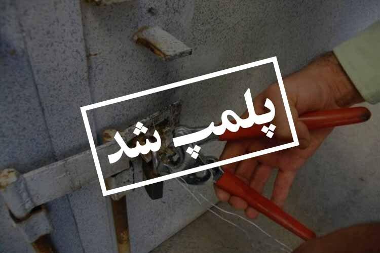 سرکوب شهروندان بهایی