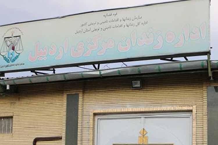 زندانیان سیاسی زندان مرکزی اردبیل
