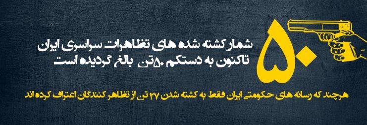 نقض حق آزادی تجمع مسالمت آمیز در ایران