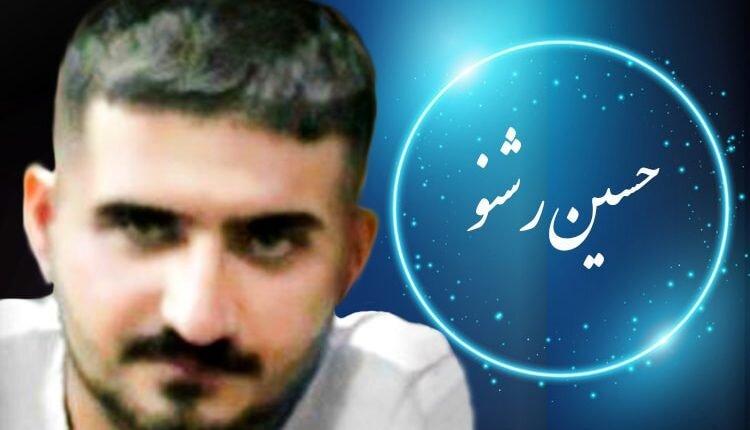 حسین رشنو