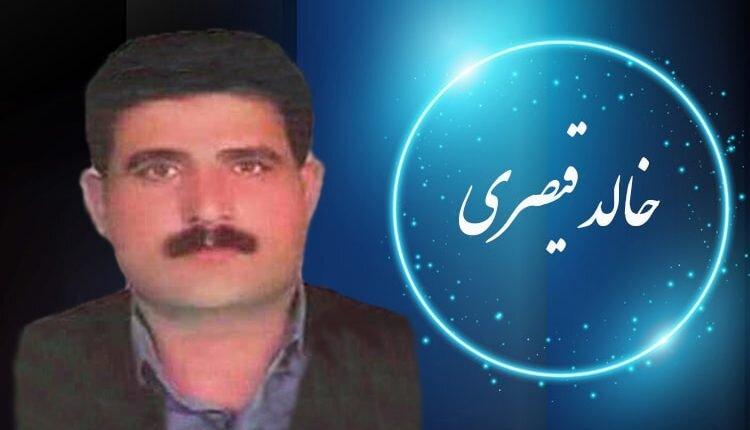 خالد قیصری