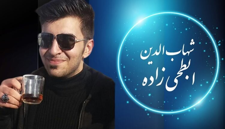 شهاب الدین ابطحی زاده