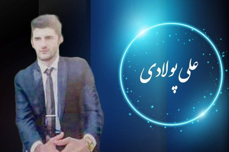 علی پولادی