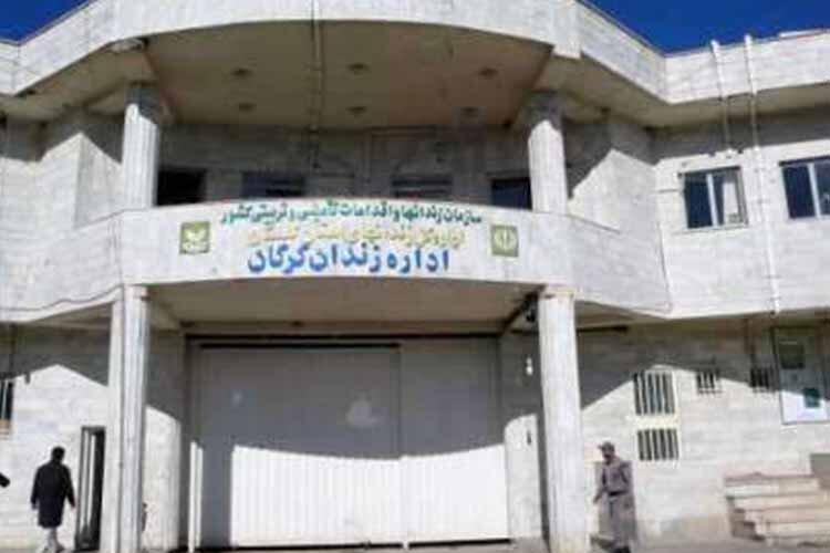زندان امیرآباد گرگان
