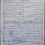 محکومیت علی نوری