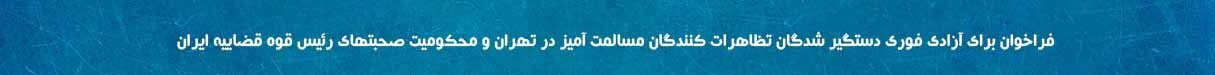 فراخوان برای آزادی فوری بازداشت شدگان تظاهرات مسالمت آمیز بازاریان