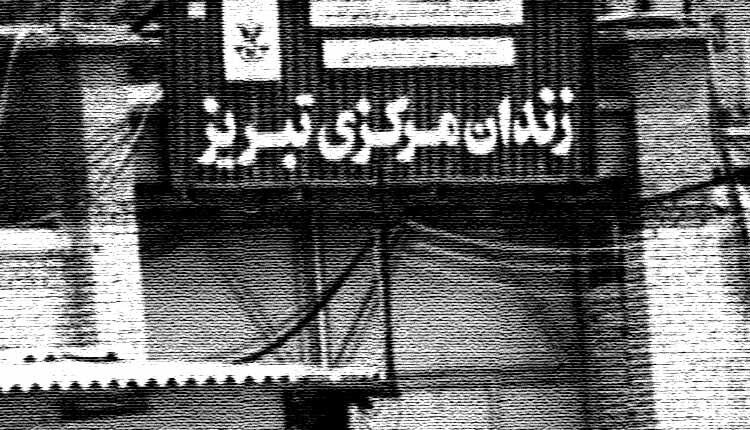 زندان مرکزی تبریز
