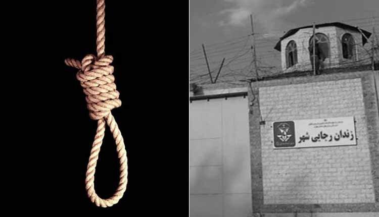اعدام زندانی رجایی شهر کرج