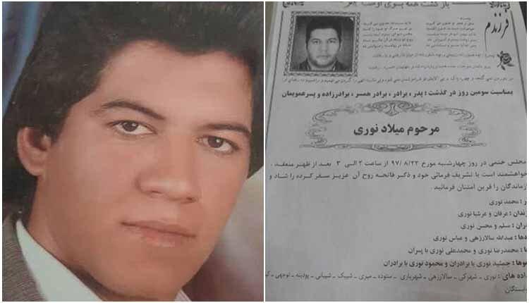 اعدام در زندان مرکزی زاهدان