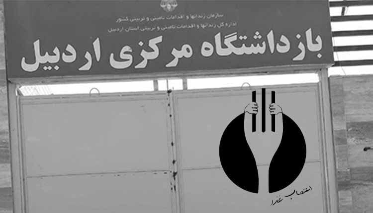 اعتصاب غذا زندانیان سیاسی