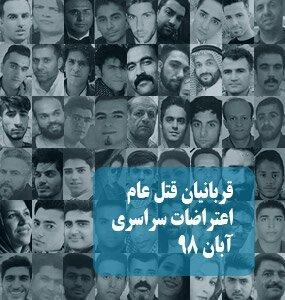 قربانیان قتلعام اعتراضات سراسری آبان ۹۸